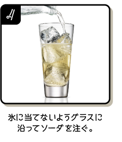 氷に当てないようグラスに沿ってソーダを注ぐ。
