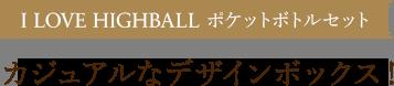 I LOVE HIGHBALL ポケット瓶セット カジュアルなデザインボックス!