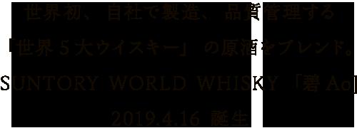 世界初、自社蒸溜所でつくられた「世界5大ウイスキー」の原酒をブレンド。SUNTORY WORLD WHISKY「碧Ao」2019.4.16 誕生