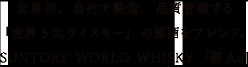 世界初、自社蒸溜所でつくられた「世界5大ウイスキー」の原酒をブレンド。SUNTORY WORLD WHISKY「碧Ao」