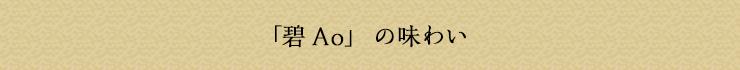「碧Ao」の味わい