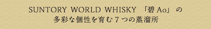 SUNTORY WORLD WHISKY 「碧Ao」の 多彩な個性を育む7つの蒸溜所