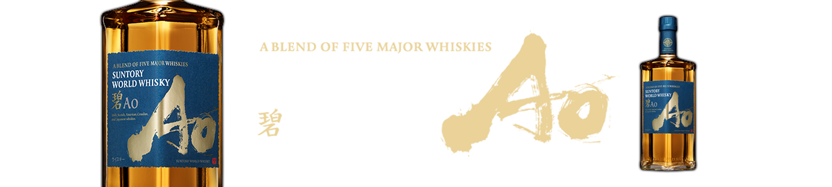 SUNTORY WORLD WHISKY「碧Ao」2019.4.16 誕生
