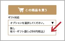 この商品を買う ギフト対応 オプションを選択してください なし 有り・ギフト袋(+286円税込)