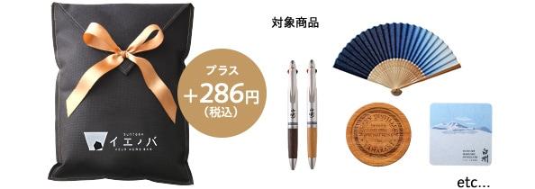 対象商品 プラス286円(税込)