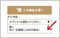 この商品を買う ギフト対応 オプションを選択してください なし 有り・包装紙(+286円税込)