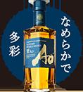 サントリーワールドウイスキー 碧Ao 350ml