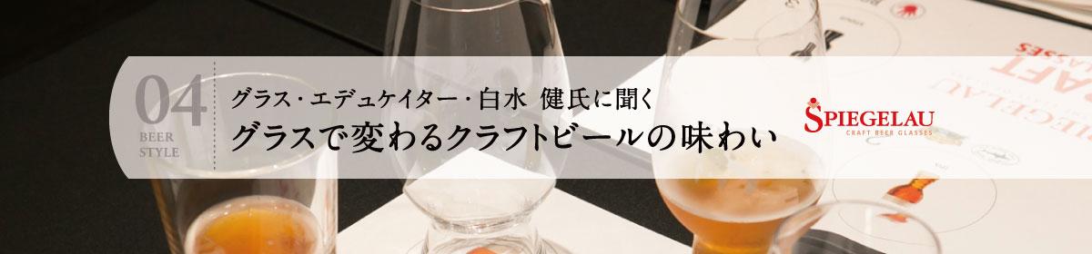 グラス・エデュケイター・白水 健氏に聞く グラスで変わるクラフトビールの味わい
