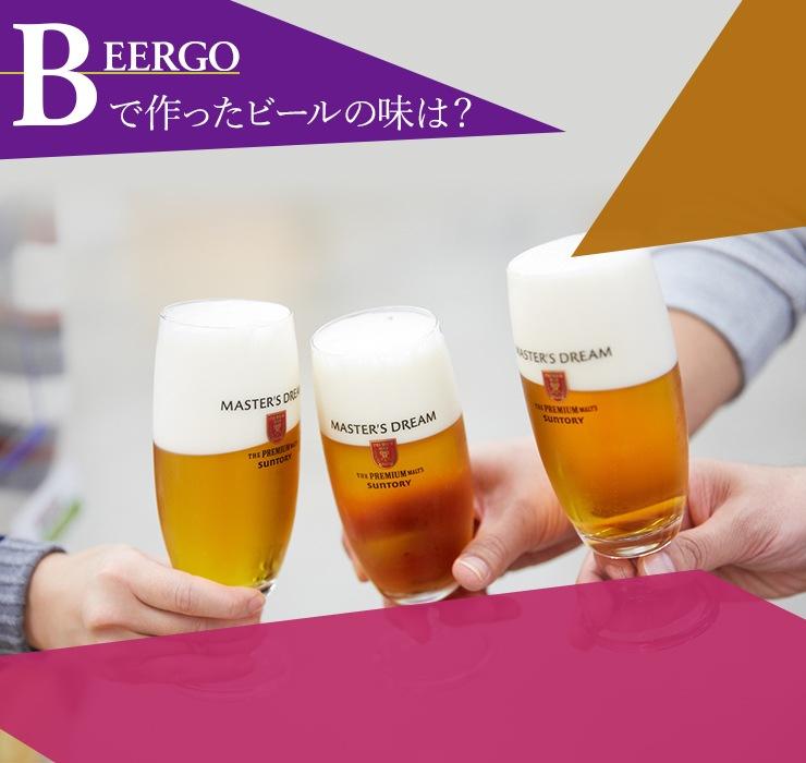 BEERGOで作ったビールの味は?