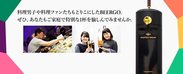 料理男子や料理ファンたちもとりこにしたBEERGO。ぜひ、あなたもご家庭で特別な1杯を愉しんでみませんか。