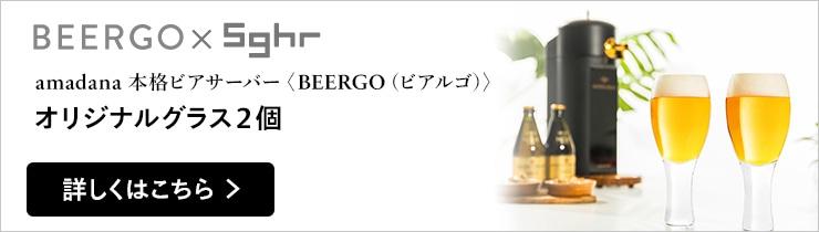 amadana 本格ビアサーバー〈BEERRGO(ビアルゴ)〉オリジナルグラス2個 詳しくはこちら