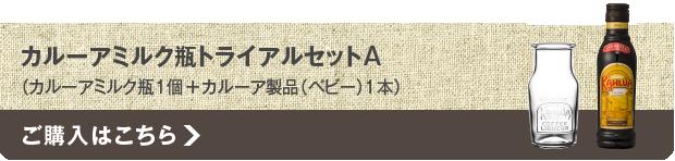カルーアミルク瓶トライアルセットA(カルーアミルク瓶1個+カルーア製品(ベビー)1本)ご購入はこちら