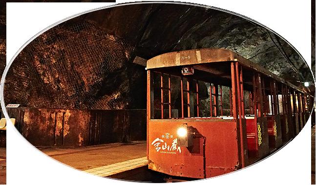 蔵の中までのおよそ700メートルを進むトロッコが、多くの観光客を楽しませています。