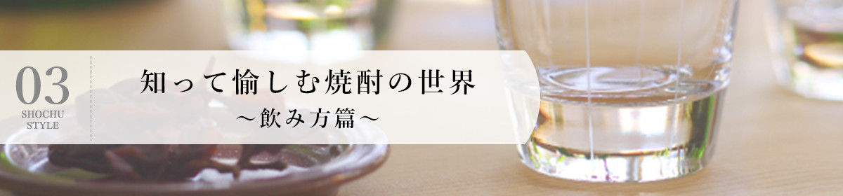 知って愉しむ焼酎の世界 〜飲み方篇〜