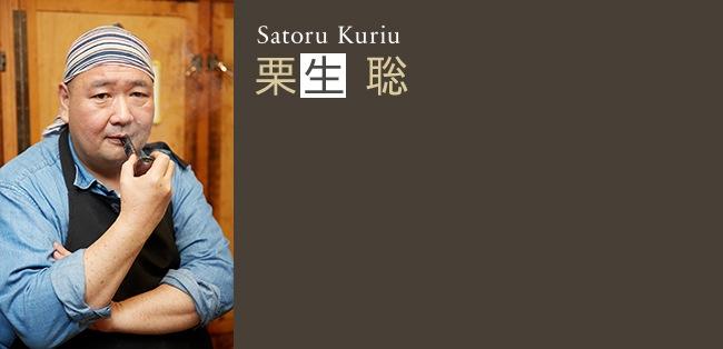 Satoru Kuriu 栗生 聡