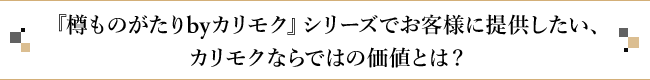 『樽ものがたりbyカリモク』シリーズでお客様に提供したい、カリモクならではの価値とは?