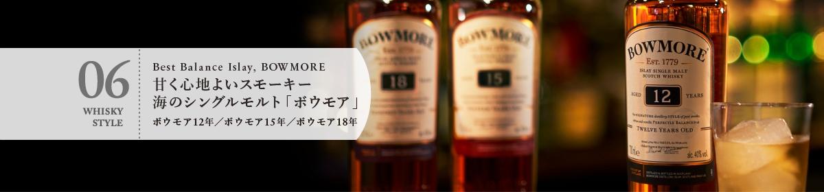 甘く心地よいスモーキー 海のシングルモルト「ボウモア」 ボウモア12年/ボウモア15年/ボウモア18年