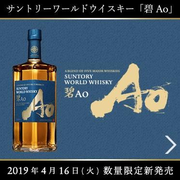 SUNTORY WORLD WHISKY「碧Ao」2019年4月16日(火)数量限定新発売