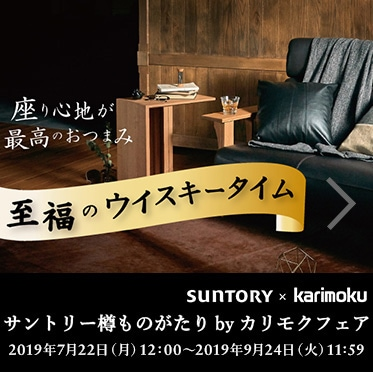 【SUNTORY × Karimoku】サントリー樽ものがたり by カリモクフェア