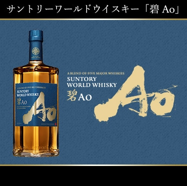 【数量限定】SUNTORY WORLD WHISKY「碧Ao」