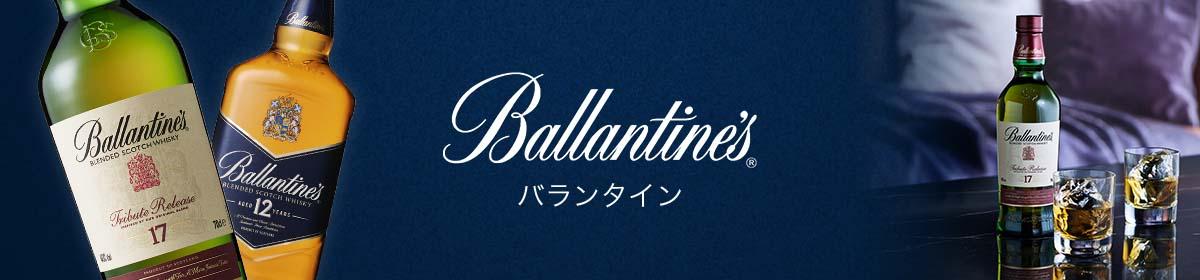 Ballantines バランタイン一覧