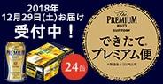 【数量限定・送料無料】ザ・プレミアム・モルツ(350ml×24缶)できたてプレミアム便<2018年12月お届け>
