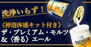 神泡体感キット(新型電動サーバー&グラス)付き ザ・プレミアム・モルツ