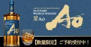 【数量限定】サントリーワールドウイスキー碧Ao