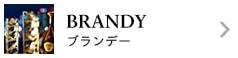 ブランデー