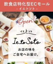 飲食店特化型ECサイト「イエトソト」