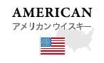 AMERICAN アメリカンウィスキー