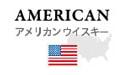AMERICAN アメリカンウイスキー