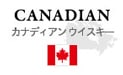 CANADIAN カナディアンウイスキー