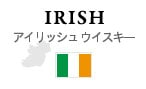IRISH アイリッシュウィスキー