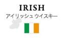IRISH アイリッシュウイスキー