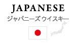 JAPANESE ジャパニーズウィスキー