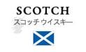 SCOTCH スコッチウイスキー