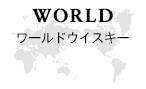 WORLD ワールドウイスキー