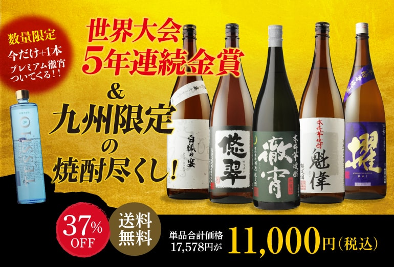 創刊記念特別セット 芋焼酎5本セット