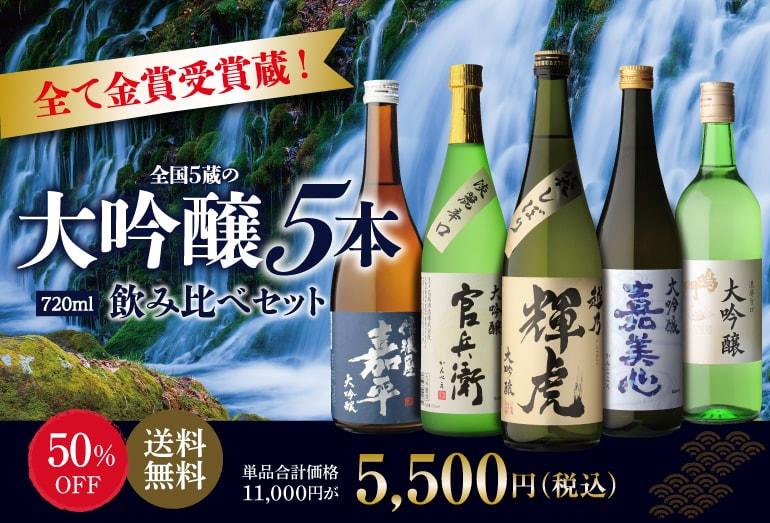 金賞5蔵 大吟醸飲み比べ