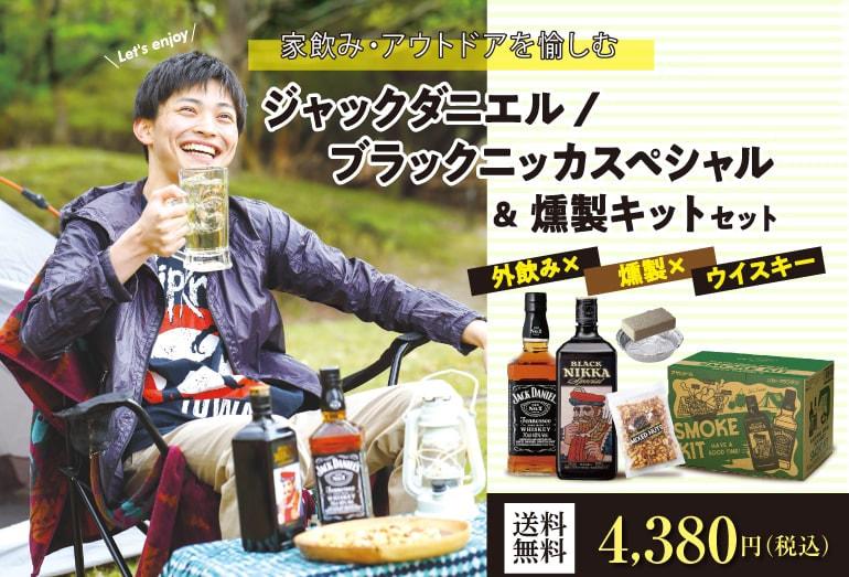 ジャックダニエル・ブラックニッカ スペシャル&燻製キット