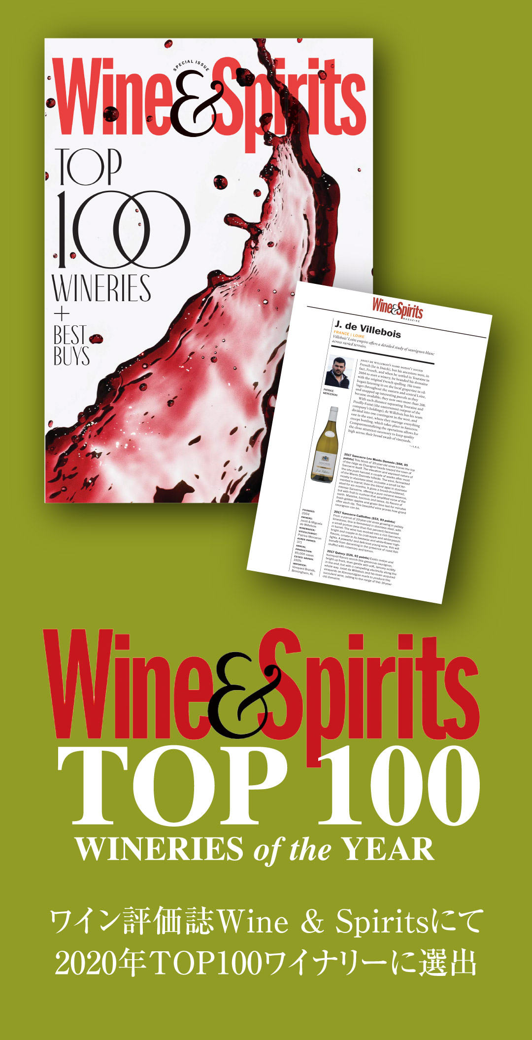 Wine&Spirits 2020 TOP100