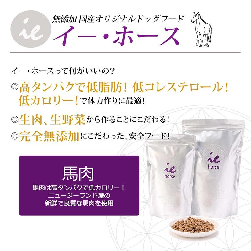 visions オリジナル ドッグフード イー・ホース【馬肉】[1kg×5袋]   商品説明