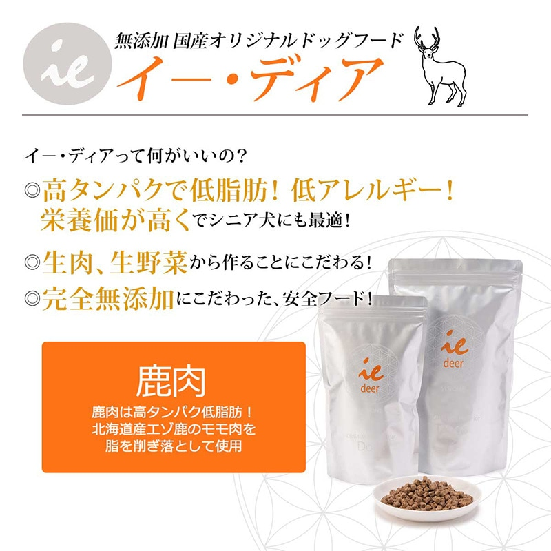visions オリジナル ドッグフード イー・ディア【鹿肉】[1kg×5袋]  商品説明