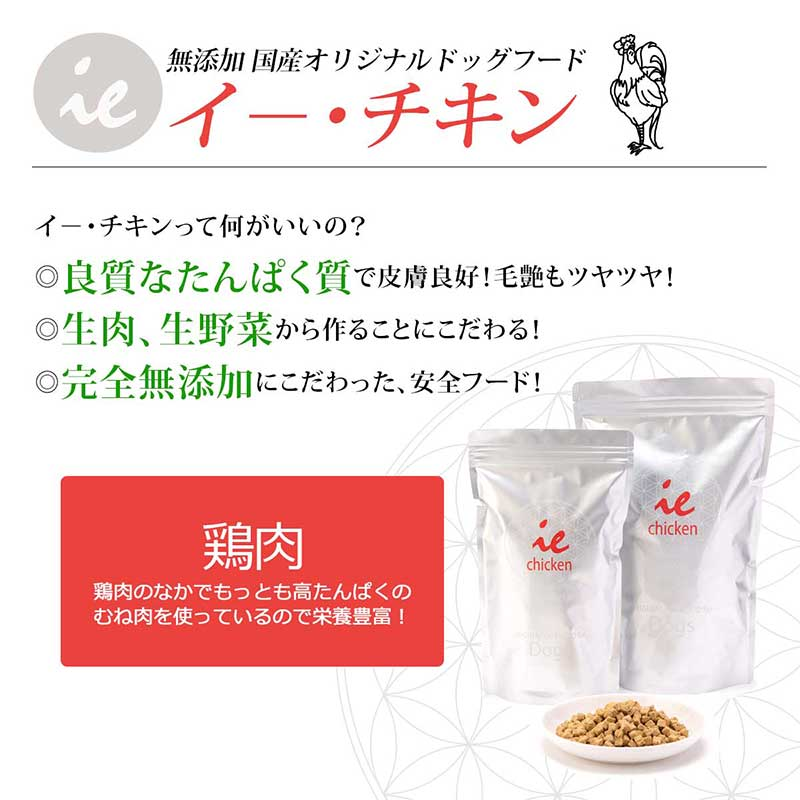 visions オリジナル ドッグフード イー・チキン【鶏肉】[1kg×10袋]  商品説明