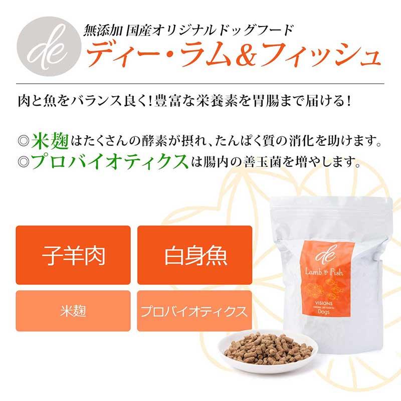 visions オリジナル ドッグフード ディー・ラム&フィッシュ【子羊肉&魚】[800g×5袋]   商品説明