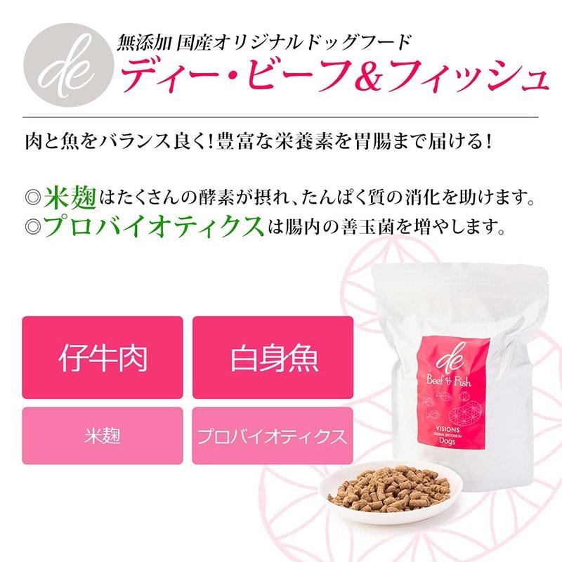 visions オリジナル ドッグフード ディー・ラム&フィッシュ【子羊肉&魚】[800g×10袋]   商品説明