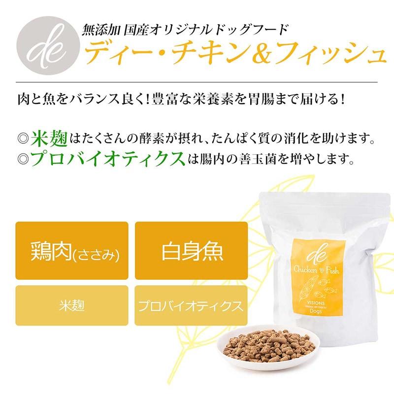 visions オリジナル ドッグフード ディー・チキン&フィッシュ【鶏肉(ささみ)&魚】[800g]  商品説明