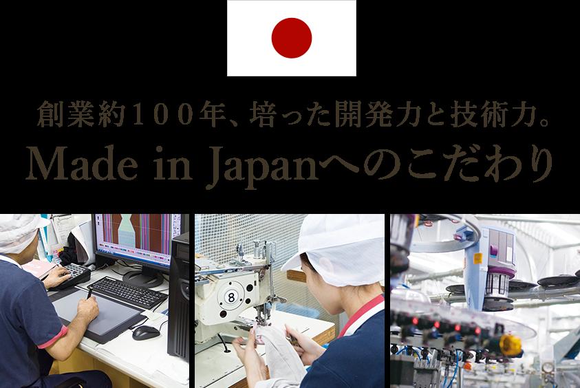 創業約100年。培った開発力と技術力。Made in Japanへのこだわり