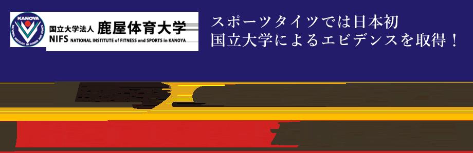 スポーツタイツでは日本初国立大学(鹿屋体育大学)によるエビデンスを取得「Runtageのテーピングラインは脚部の負担軽減効果が期待できる